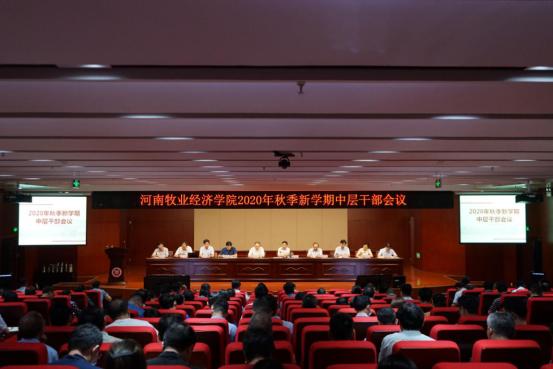 河南牧业经济学院召开2020年秋季新学期中层干部会议